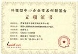 科技型中小企业创新基金立项证书