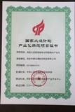 国家化火炬计划产业化示范项目证书