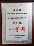中国农业科技创新创业大赛